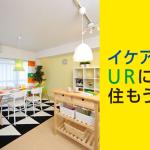 UR賃貸にはIKEAとコラボした素敵にリノベーションされたお部屋があるんです!
