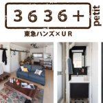 UR賃貸には東急ハンズとコラボした素敵にリノベーションされたお部屋があるんです!