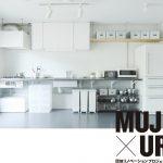UR賃貸には無印良品とコラボした素敵にリノベーションされたお部屋があるんです!